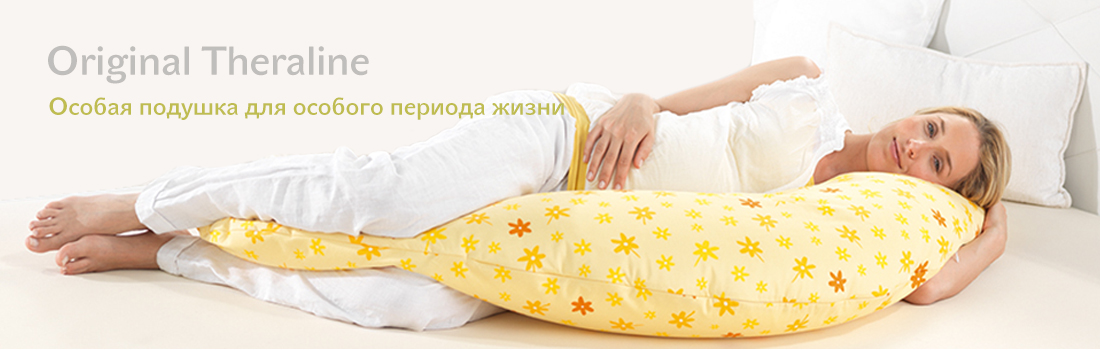 Материнские подушки Theraline